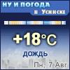 Ну и погода в Усинске - Поминутный прогноз погоды